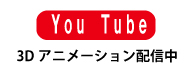 You Tubeにて3Dアニメーション配信中